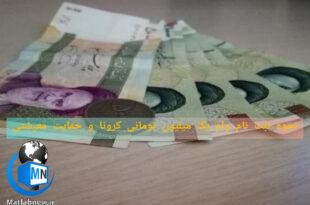 بر اساس خبر منتشر شده از طرف وزارت رفاه و کار و امور اجتماعی جزئیات پرداخت وام بلاعوض یک میلیون ریالی