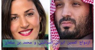 ماجرای خواستگاری نوعو شوستر دختر کمدین ایرانی-اسرائیلی به تیتر خبرهای بسیاری از خبرگزاری های جهان تبدیل شد
