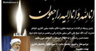 متاسفانه همسر مرحوم محمد حسن راستگو چند روز پس از درگذشت ایشان دارفانی را وداع گفت