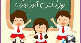 روز دانش آموز برابر با ۱۳ آبان به عنوان یک روز تاریخی به یادگار شهادت جمع بسیاری از دانش آموزان تهرانی گرامی داشته می شود و به عنوان یک روز ویژه در تقویم ایرانیان نامگذاری شده است