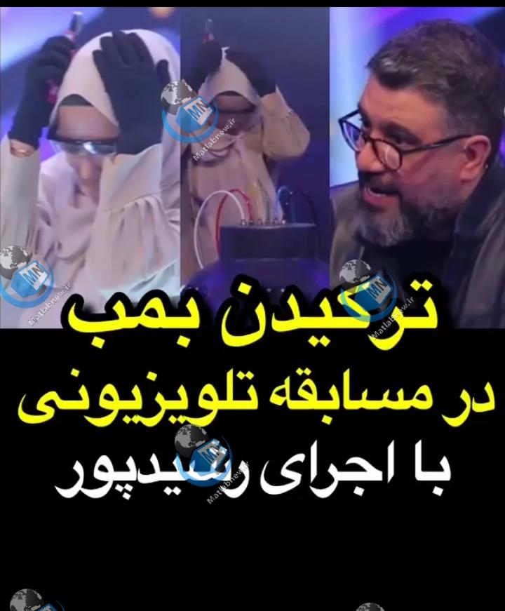 ویدئو/ لحظه ترکیدن بمب در مسابقه (سیم آخر) با اجرای رضا رشیدپور