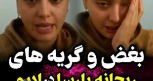 در یک ویدئوی منتشر شده شامل بخشی از لایو ریحانهپارسا او با بغض و گریه از ماجرای پشت پرده ای که او را تهدید میکند صحبت کرد
