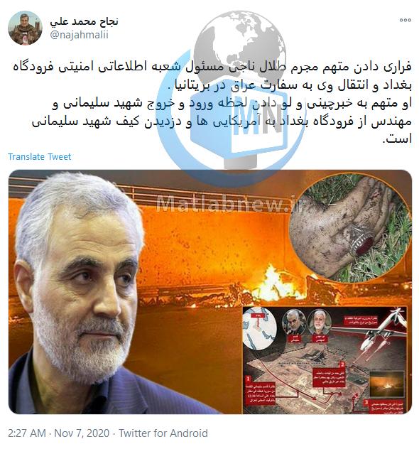 ماجرای ربوده شدن کیف حاج قاسم سلیمانی برای اولین بار توسط یک روزنامه نگار عراقی در یک توییت منتشر شد و عامل اصلی این ترور شخصی به نام طلال ناجی معرفی شده است