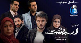 سریال پرطرفدار (از سرنوشت) در فصل سوم مهمان خانه های ایرانیان خواهد بود این سریال از شنبه ۱۰ آبان از شبکه دوم سیما شروع به پخش خواهد کرد