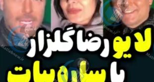 مراحل فیلمبرداری و ساخت فصل دوم سریال (عاشقانه ۲) در حال انجام است و لایو محمدرضا گلزار با حضور ساره بیات خبر از پیشرفت مراحل فیلمبرداری این سریال را دارد