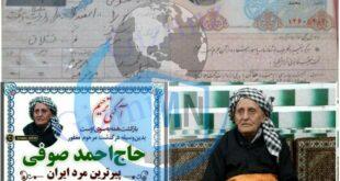 حاج احمد صوفی متولد ۹ اسفندماه ماه سال ۱۲۶۰ هجری شمسی است که خیلی دیر و در سن ۷۵ سالگی با زنی بیوه که صاحب ۶ فرزند صغیر بود ازدواج کرد.