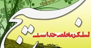 سازمان بسیج مستضعفان به عنوان یک نیروی نهاد مردمی و یکی از بازوهای پر قدرت جمهوری اسلامی ایران است که همیشه در عرصه های سازندگی و حفاظت از آب و خاک میهن ایران در خط مقدم قرار داشته است