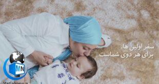 در یک تیزر تبلیغاتی مربوط به پوشک بچه مهناز افشار و دخترش عنوان مدل تبلیغاتی در این تیزر حضور پیدا کردند