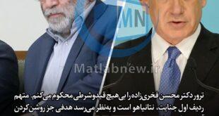 آخرین جزئیات از حادثه تروریستی ظهر امروز و شهادت محسن فخری زاده دانشمند هسته ای منتشر شد