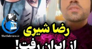 رضا شیری خواننده سرشناس و پرطرفدار پاپ کشور با انتشار یک ویدئو برای همیشه از ایران خداحافظی کرد و به یکی از کشورهای اطراف مهاجرت نمود