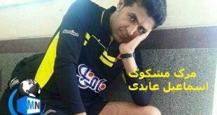 خبرهای منتشرشده در فضای رسانه حاکی از مرگ دلخراش یا خودکشی اسماعیل عابدی داور ۳۸ ساله فوتبال شهرکردی می باشد