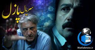 (سریال پازل) با یک ژانره سیاسی-اجتماعی به کارگردانی ابراهیم شیبانی در سال ۹۳ به سفارش شبکه اول سیما ساخته شد