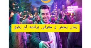 تیزر رسمی برنامه رفیق با اجرای شهاب حسینی منتشر شد این برنامه به زودی از ۲۰ آذرماه از شبکه نماوا پخش خواهد شد