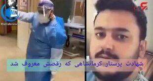 پرستار ۲۵ ساله بیمارستان رسول اکرم کرمانشاه که پیش از این برای روحیه دادن به بیماران و کادر درمان ویدئو او در فضای مجازی منتشر شده بود به شهدای سلامت پیوست