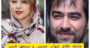 شایعه طلاق شهاب حسینی بازیگر سرشناس سینما و تلویزیون از همسرش پریچهر قنبری به صورت یک خبر داغ و البته یک شایعه بزرگ در فضای مجازی در حال دست به دست شدن است