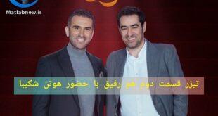 تیزر قسمت دوم برنامه (هم رفیق) از طرف شرکت نماوا منتشر شد این برنامه اینترنتی با اجرای شهاب حسینی ساخته شده است