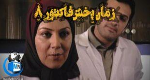 سریال فاکتور ۸ به کارگردانی رضا کریمی ساخته شده است،این سریال که به مجموعه فعالیت های زیست فناوری پزشکی پرداخته توانسته با یک موضوع جذاب و معمایی بار دیگر در لیست پخش صدا و سیما قرار بگیرد