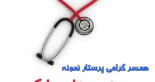 روز پرستار در تقویم ایرانیان ۳۰ آذر می باشد که روزی برای تشکر و قدردانی از زحمات این سپیدجامگان سراسر کشور است