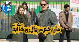سریال تاریخی و درام روزهای ابدی به کارگردانی جواد شمقدری از هشتم دی ماه بر روی آنتن شبکه اول سیما قرار خواهد گرفت