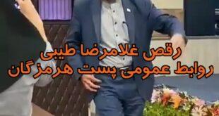 ماجرای فیلم منتشر شده از غلامرضا طیبی مسئول روابط عمومی پست هرمزگان در فضای مجازی هنوز مشخص نیست و این فیلم در حال دست به دست شدن است