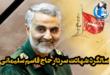 یک فیلم از لحظات ورود شهید سردار حاج قاسم سلیمانی و همراهانش به فرودگاه بغداد و لحظه به شهادت رسیدن ایشان توسط یک رسانه عربی منتشر شد