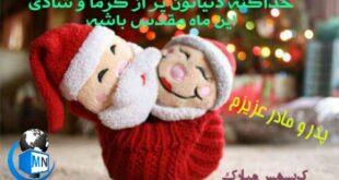 سالروز به دنیا آمدن حضرت عیسی، روز کریسمس نامیده میشود و مسیحیان در سراسر دنیا، این روز را جشن میگیرند. کریسمس بزرگترین جشن مسیحیان در سراسر جهان است