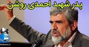 روز گذشته انتشار خبر تغییر نام خیابان استاد شجریان به نام شهید محسن فخری زاده واکنش های مختلفی را در فضای مجازی به دنبال داشت