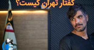 امیر معروف به کفتار تهران که به اتهام تجاوز به ۲۰ زن و دختر بچه به اعدام محکوم شده بود روز گذشته به دار مجازات آویخته شد