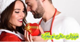 جشن کریسمس یکی از اعیاد ویژه و بسیار مهم مسیحیان در سراسر جهان است که البته در بین غیر مسیحیان نیز به عنوان جشنی محبوب به حساب می آید