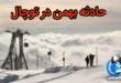 بر اساس گزارشات منتشر شده از طرف منابع محلی سقوط بهمن در ارتفاعان توچال در حوالی ظهر امروز باعث حادثه شد