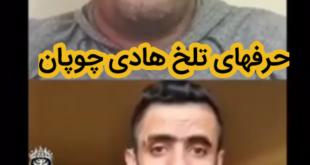 صحبت های تلخ و دردناک هادی چوپان از وضعیتش در حال حاضر دل بسیاری از هواداران و طرفداران او را به درد آورد