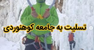 دکتر سید مصطفی فاطمی استادیار دندانپزشکی و از اهالی رسانه که به همراه تیم های کوهنوردی صعودهای مختلفی را تجربه کند در آخرین صعود خود ناکام ماند و دار فانی را وداع گفت.