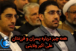 حضور پسران علی اکبر ولایتی مشاور امور بین الملل رهبر جمهوری اسلامی در یک مراسم مهمانی در ترکیه خبرساز شد
