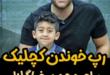 انتشار یک ویدئو از رپ خواندن امیرعباس رجبیان معروف به کچلیک برای محمدرضا گلزار به یک ویدیو پر بازی در فضای مجازی تبدیل شد