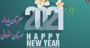 اول ژانویه را بر اساس سنتی دیرینه ابتدای سال میلادی میدانند. همانگونه که ایرانیان ابتدای سال خود را روز اول فروردین میدانند و اعراب نیز ابتدای سال خود را ماه محرم میدانند