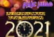 سال نو روزی است که آغاز یک سال گاهشماری جدید را رقم میزند. در بسیاری از فرهنگ ها این رویداد را به مناسبت پایان سال قدیم و شروع سال جدید جشن میگیرند.