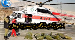 دو روز پس از وقوع بهمن در ارتفاعات شمال تهران امروز 8 دی 99 اسامی کوهنوردان جانباخته بر اثر این حادثه منتشر شد در ادامه با جزئیات خبر با ما همراه باشید