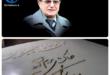 همایون شجریان فرزند استاد محمدرضا شجریان با انتشار یک پست اینستاگرامی از سنگ مزار زنده یاد محمدرضا شجریان استاد آواز ایران رونمایی کرد