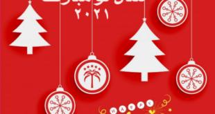 مبدا تاريخ نزد مسيحيان تولد حضرت عيسي مسيح (ع) است در روز 25 ماه دسامبر واقع شده يعني يك هفته مانده به تحويل سال نو میلادی است