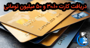 بانک ملی مرکزی با توجه به شرایط حاکم بر وضعیت اقتصادی خانوارها اقدام به ارائه کارت های اعتباری برای برخی از صاحبان حساب ها که دارای شرایط لازم میباشند خواهد کرد