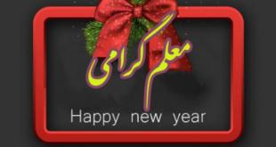 تقویم میلادی در حال حاضر در بسیاری از کشورهای جهان به عنوان تقویم رسمی استفاده می شود. بسیاری از وقایع تاریخی ایران بخصوص قبل از اسلام با این تقویم بیان شده است