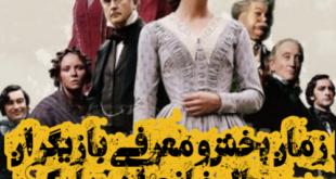یک سریال آمریکایی انگلیسی به نام (خانه ای در باد) در یک ژانر جذاب و درام در جدول زمانبندی صدا و سیما برای پخش قرار گرفت