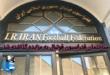 در یک خبر عجیب با شکایت شستا فدراسیون فوتبال ایران از طرف دادگاه محکوم شد و ساختمان فدراسیون فوتبال به مزایده گذاشته شد