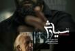 سریال سیاوش به کارگردانی سروش محمدزاده بعد از اخذ مجوزهای لازم در مراحل نهایی و فیلمبرداری خود جهت تکمیل و پخش قرار گرفته است