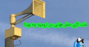ماجرای آژیر خطر حمله هوایی در شهرستان ارومیه و اعلام آزمایش سامانه سیرین توسط نیروی زمینی ارتش به یک خبر پر بازدید در فضای مجازی تبدیل شد
