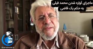 محمد فیلی بازیگر سینما و تلویزیون در یک پیام ویدیویی خطاب به رئیس قوه قضاییه از او درخواست رسیدگی به پرونده اش را کرد