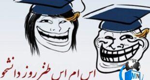 روز ۱۶ آذر ماه به عنوان روز دانشجو به یاد سه دانشجوی شهید در اعتراض به دیدار معاون رییس جمهور آمریکا با شاه پهلوی بعد از کودتای ۲۸ مرداد به عنوان یک روز رسمی در تاریخ و تقویم ایران به ثبت رسیده است