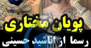 در جدیدترین لایو و منتشر شده از پویان مختاری او از خواستگاری رسمی خود از آناشید حسینی صحبت کرد