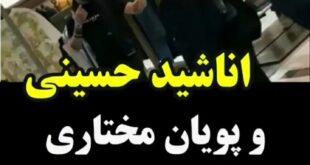 یک فیلم لو رفته از پویان مختاری و آناشید حسینی در ترکیه در فروشگاه در حال خرید کردن منتشر شد و مهر تاییدی بر رابطه آنها زد