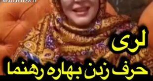 بهاره رهنما بازیگر سینما و تلویزیون بعد از صحبتهای اخیرش در برنامه شام ایرانی که مورد انتقاد بسیاری از کاربران فضای مجازی و لر زبان ها قرار گرفت ویدیوی با زبان لری منتشر کرد